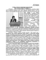 Основа антропосообразного образования — живая православная традиция