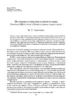 Проблемы воспитания в книге игумена Георгия (Шестуна) Православная педагогика