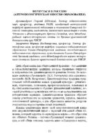 Вернуться в Россию (Антропологическая миссия образования)