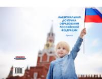 Национальная доктрина образования РФ проект