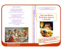 Буклет Пасха Господня