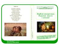 Вербное воскресение — буклет, методические материалы
