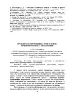 Проблемы и перспективы православно-ориентированного образования