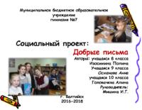 Презентация проекта Добрые письма