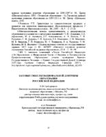 Базовые смыслы национальной доктрины образования РФ-37-45