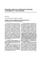 Базовые смыслы национально-ориентированного образования Российской Федерации