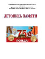 Летопись памяти МАОУ СОШ № 21 им. А.А. Леонова