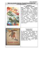 Приложение 7 Картотека детской литературы