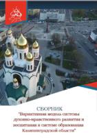 Сборник методических разработок _Вариативная модель системы ДНРВ в системе образования КО