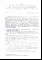 Соглашение о сотрудничестве МО КО и Епархий (Калининградской и Черняховской)
