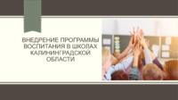 Презентация Внедрение программы воспитания в школах Калининградской области