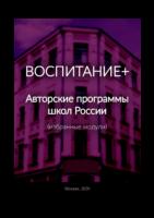 Авторские программы школ России_Воспитание +
