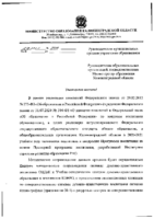 2020-08-19 О программах воспитания согласие