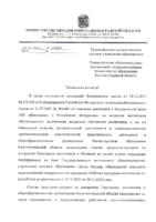 2020-10-14 О педагогах тренерах