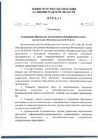 2020-11-30 Приказ-о-внедрении-Программы-воспитания-1432_1