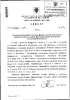 Приказ Министерства просвещения РФ от 11 декабря 2020 г. № 712