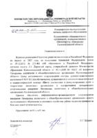 2021-02-10 Письмо МО распределение школ по РЦ