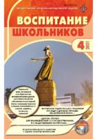 Журнал Воспитание школьников 2021_04