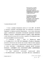 Письмо Министерства Просвещения О направлении разъяснений (единая программа)