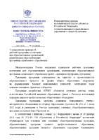 АЗ-288_06 О направлении примерной ПВ ДОО