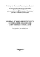 Система духовно-нравственного воспитания в образовании Калининградской области. Материалы исследования